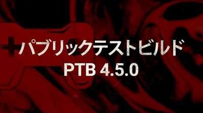 PTB4.5.0