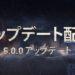 【DbD】デッドバイデイライト5.0.0 アップデート配信