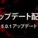 【DbD】デッドバイデイライト5.0.1アップデートが6月23日に配信