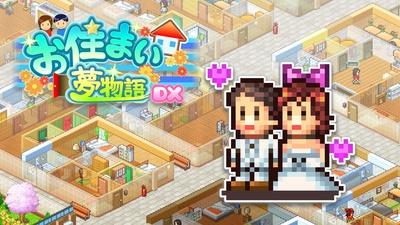 夢と希望のマンション経営-お住まい夢物語DX-